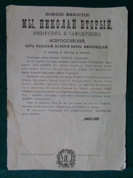 Antique Imperial Russian Proclamation Tsar Nicholas Marriage Grand Duke George